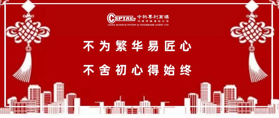 "CSPTAL Was Once Again on the List of ""Beijing Excellent Patent Agency -- Leading Agency"""
